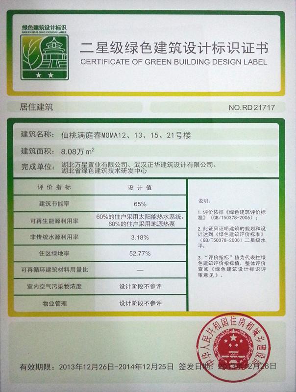 2013 12 26二星及绿色建筑设计标识 仙桃满庭春MOMA1.2期_副本.jpg