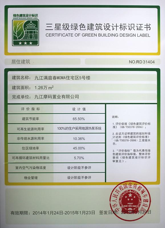 2014 01 24九江满庭春MOMA三星级绿色建筑设计标识_副本.jpg