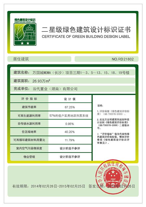 2014 02 26长沙项目3.1、3.2期绿建二星标识牌2014-3-24(1)_副本.jpg