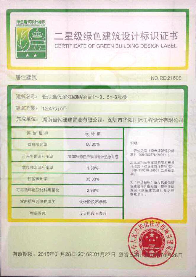 20150326 长沙当代滨江MOMA绿建二星设计标识.JPG