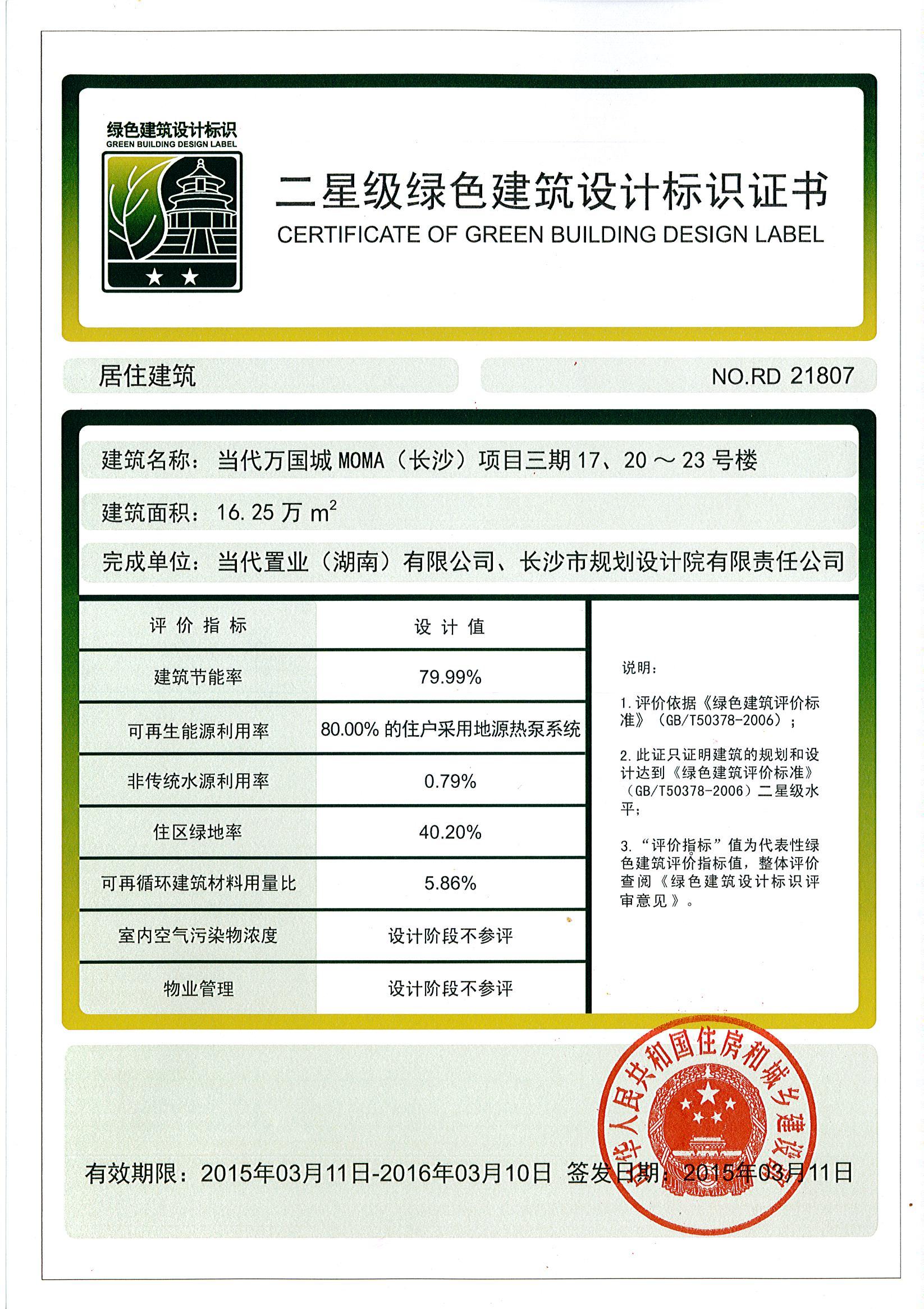 20150311 长沙开福项目三期17、20-23#栋绿建二星标识证书.jpg