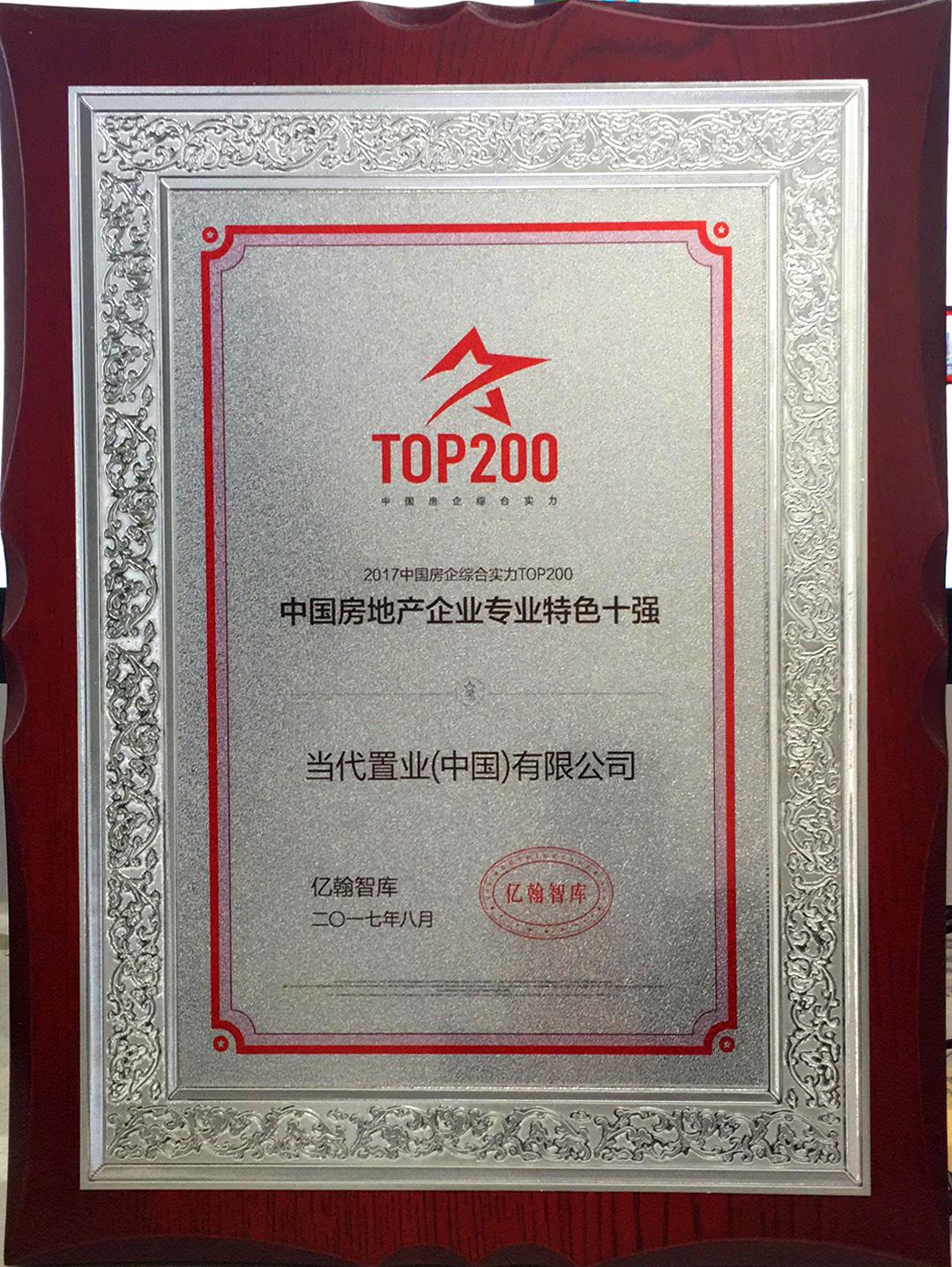 20170904中国房地产特殊企业10强.jpg