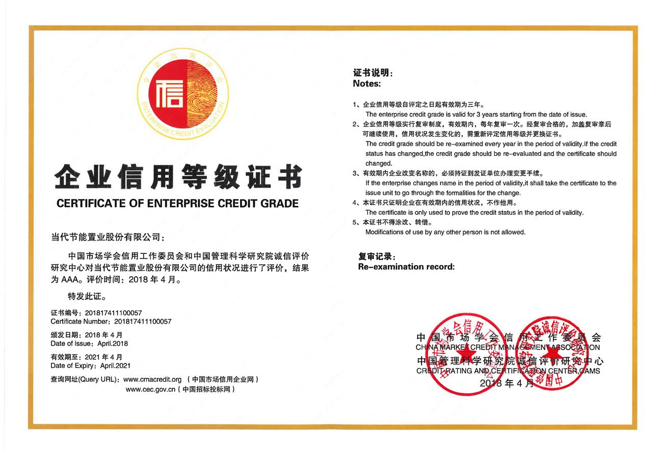 20180508企业信用等级证书.jpg