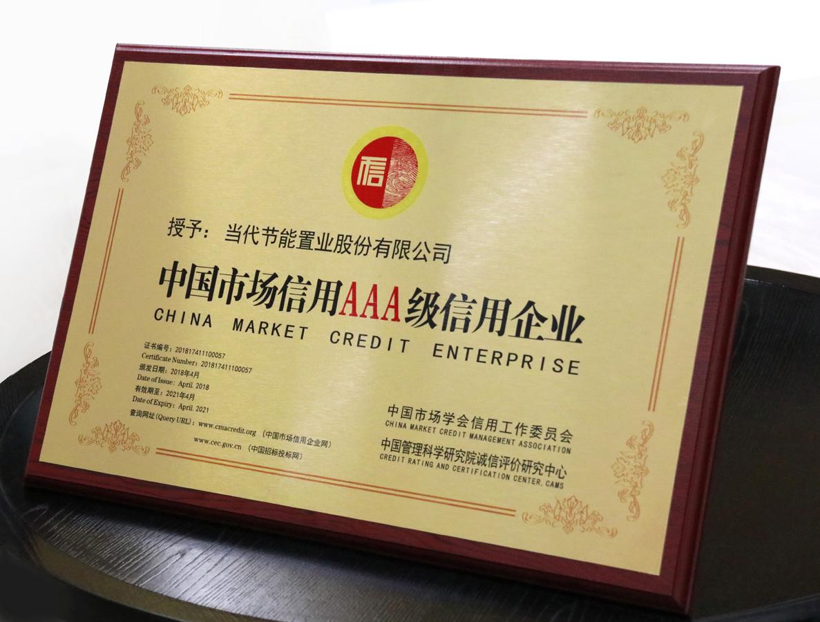 20180508企业信用等级奖牌 (2).JPG