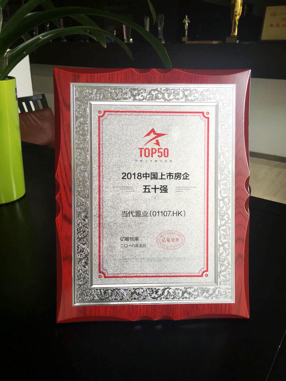 20180517中国上市房企五十强 (1).jpg