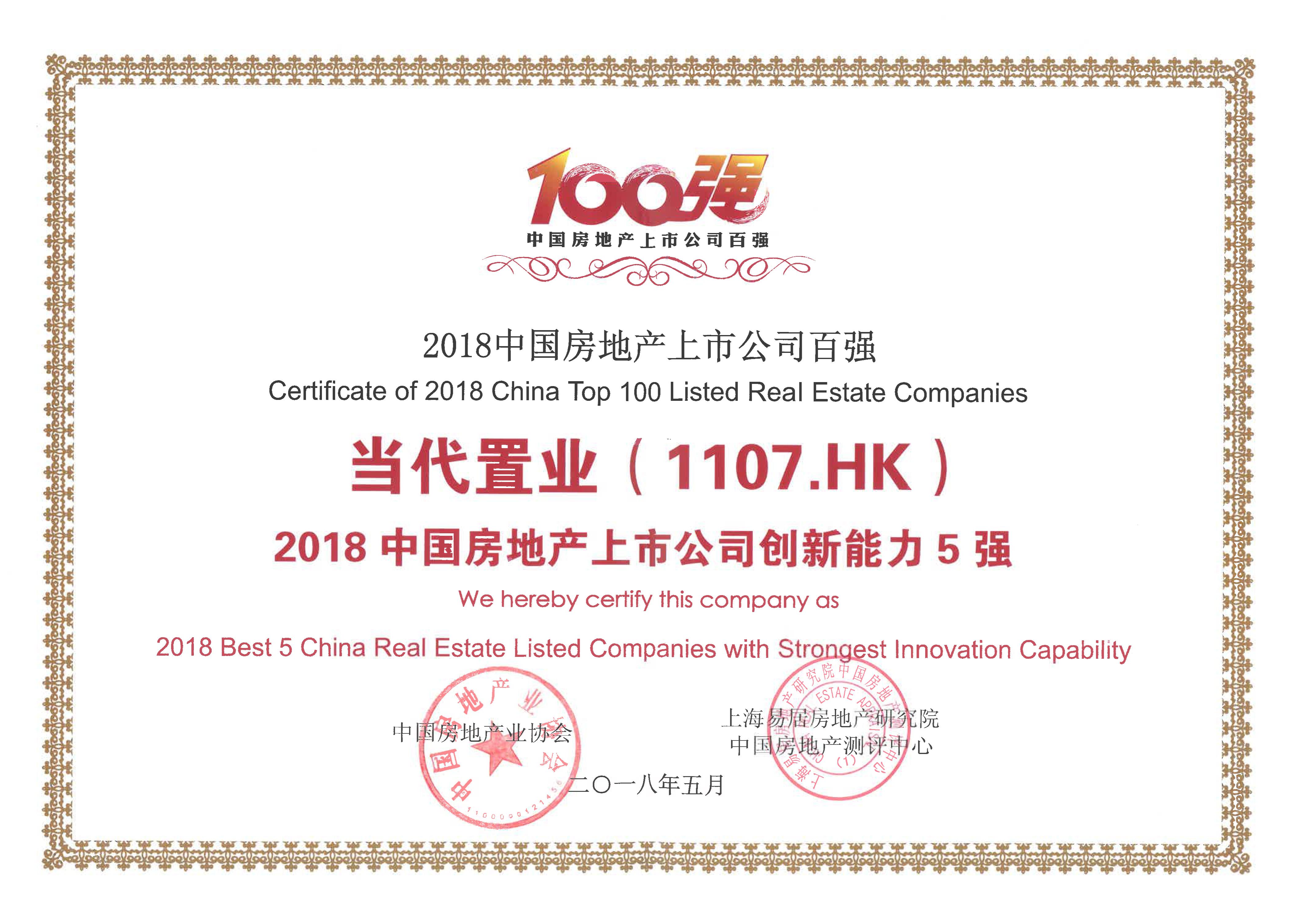 20180529中国上市公司创新能力5强.jpg