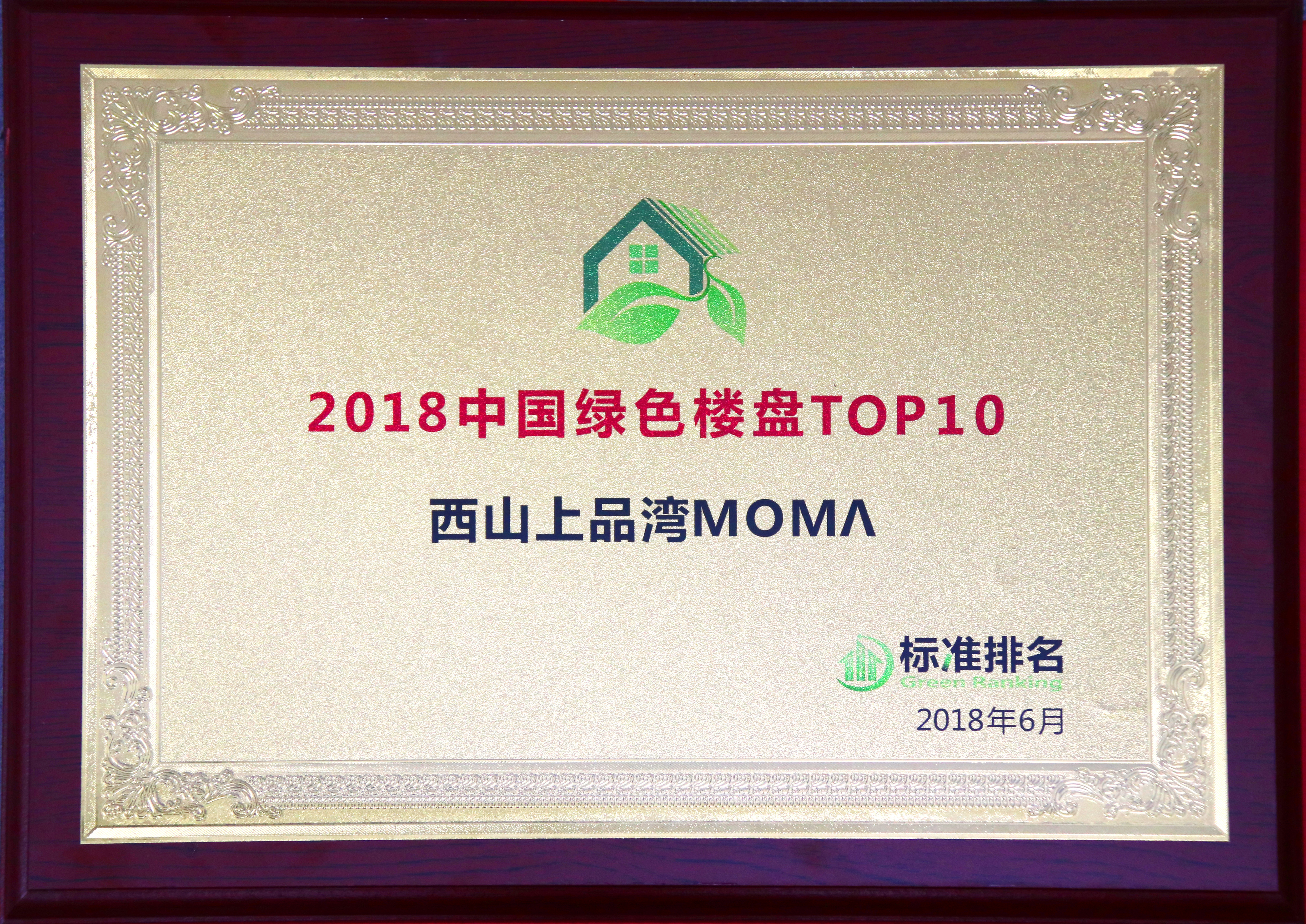 20180628中国绿色楼盘TOP10西山上品湾MOMA.JPG