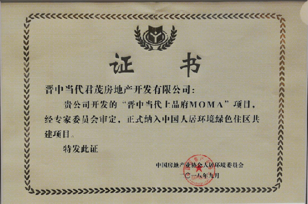 【綠色(se)住(zhu)區】晉中(zhong)當代上品府MOMA.png