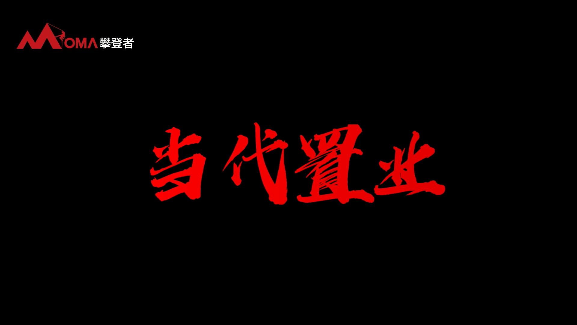 雷竞技s10竞猜置业video.jpeg